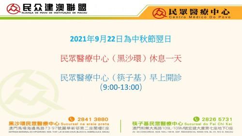 【民眾醫療中心】中秋節翌日假期|開診安排通知