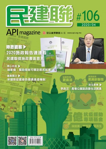 《民建聯》月刊第106期