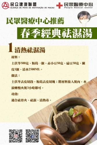 【健康小貼士】民眾醫療中心湯推薦︰春季經典祛濕湯