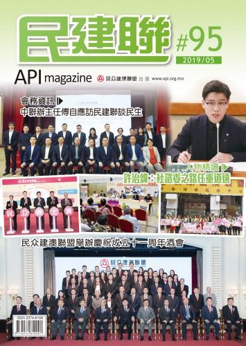 《民建聯》月刊95期