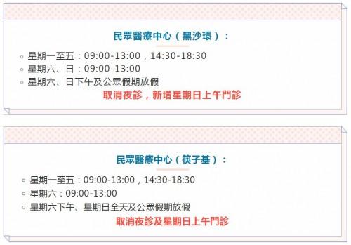 【民眾醫療中心】開診時間變更公告!