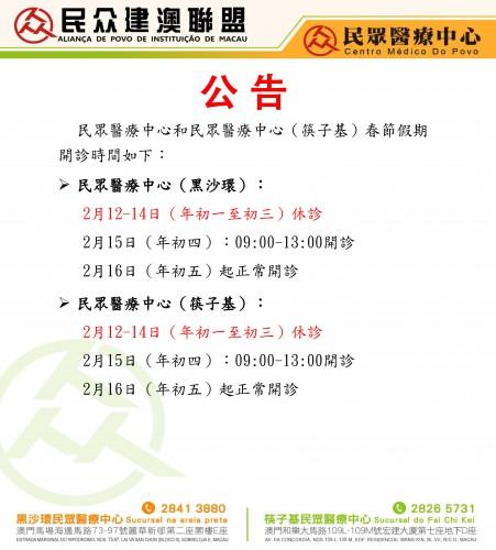 【民眾醫療中心】春節假期開診時間通知