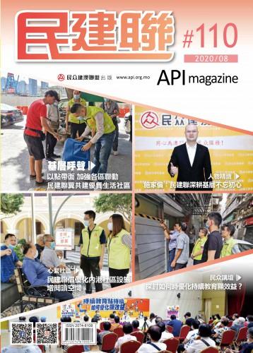 《民建聯》月刊第110期