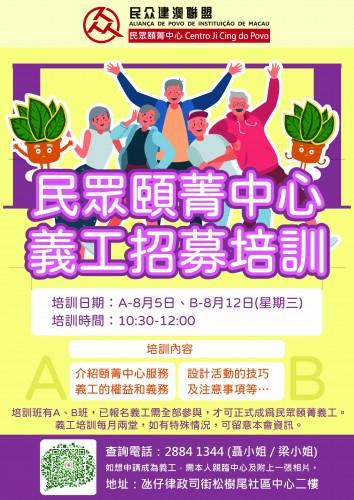 【民建聯】民眾頤菁中心義工招募培訓