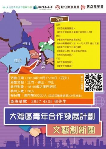 【活動預告】大灣區青年合作發展計劃-文藝創新團