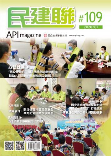 《民建聯》月刊第109期