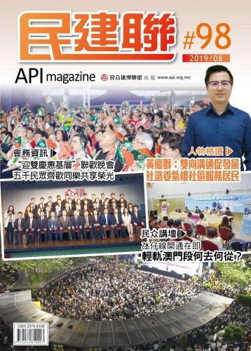 《民建聯》月刊98期