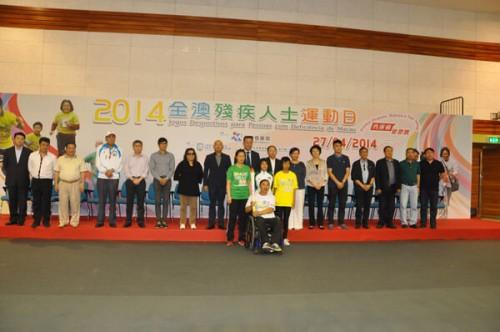 2014全澳殘疾人士運動會
